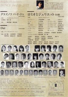 2017.10.01篠原聖一リサイタル.jpg