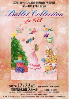 BalletCollection in ちば.jpg