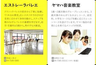あびこDE子育て スクール情報.jpg