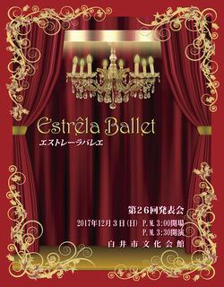 エストレーラバレエ第26回発表会.jpg