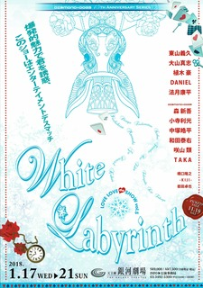 White Labyrinth1.jpg