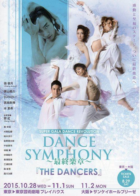 DANCE SYMPHONY 1